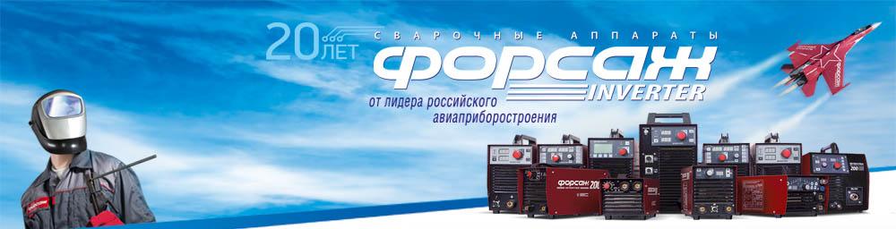 аппарат 160 А Форсаж-161