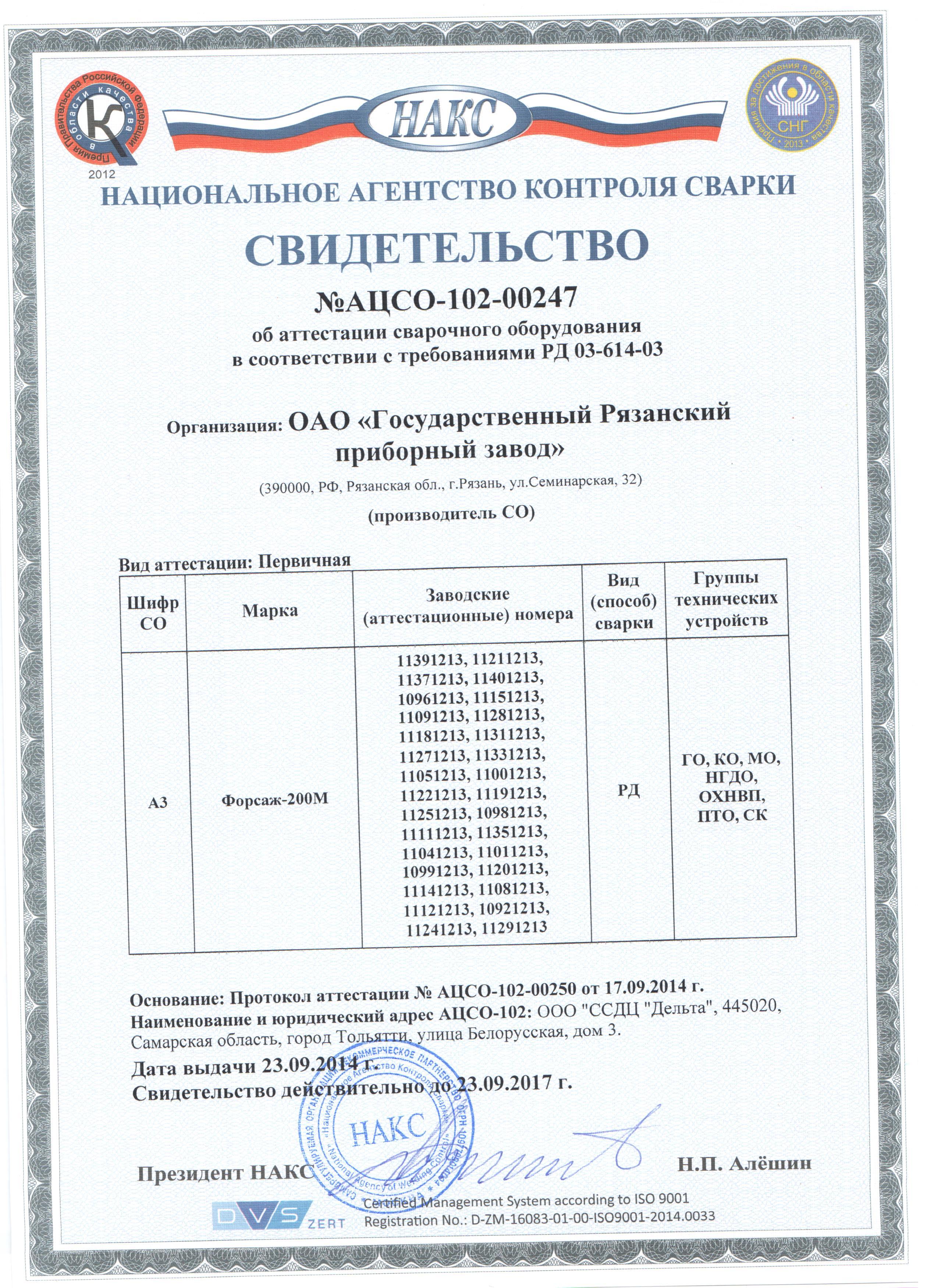 Сертификация сварочного оборудования в украине сертификация испытаний пс может быть